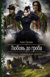 Любовь до гроба - Орлова Анна