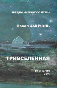 Тривселенная - Амнуэль Павел (Песах) Рафаэлович