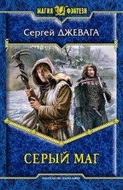 Серый маг - Джевага Сергей