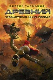 Древний. Час воздаяния - Тармашев Сергей Сергеевич