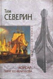 Пират Его Величества - Северин Тим