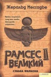 Рамсес II Великий. Судьба фараона - Мессадье Жеральд