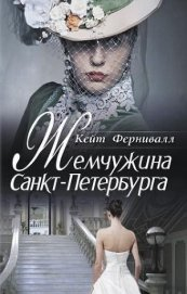 Жемчужина Санкт-Петербурга - Фернивалл (Фурнивэлл) Кейт