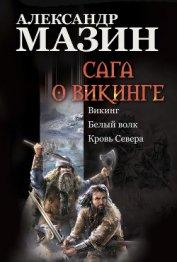 Кровь Севера - Мазин Александр Владимирович