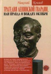 Трагедия ленинской гвардии, или правда о вождях октября - Коняев Николай Михайлович