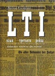 Книга LTI. Язык третьего рейха. Записная книжка филолога - Автор Клемперер Виктор