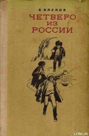 Четверо из России - Клепов Василий Степанович