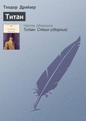 Титан - Драйзер Теодор