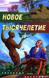 Самый лучший внук - Кликин Михаил Геннадьевич