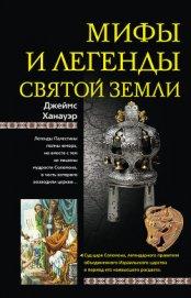 Книга Мифы и легенды Святой земли - Автор Александрова Анастасия Ю.