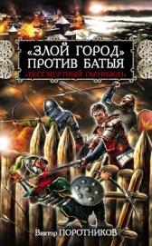 «Злой город» против Батыя. «Бессмертный гарнизон» - Поротников Виктор Петрович