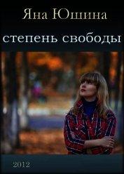 """Степень свободы - Юшина Яна """"Sterva"""""""