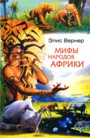 Книга Мифы народов Африки - Автор Любовская Т. Е.