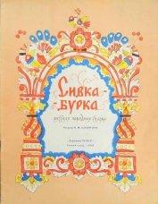 Сивка-Бурка - Автор неизвестен