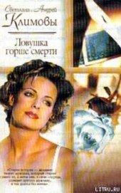 Ловушка горше смерти - Климова Светлана