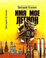 Имя мое легион - Климов Григорий Петрович