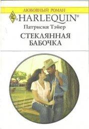Стеклянная бабочка - Тэйер Патрисия
