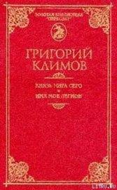 Князь мира сего - Климов Григорий Петрович