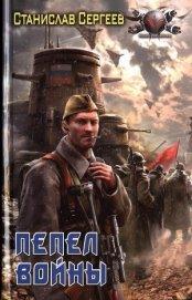 Пепел войны - Сергеев Станислав Сергеевич