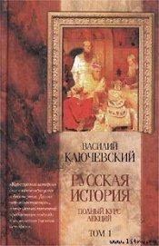 Курс русской истории (Лекции I—XXXII)