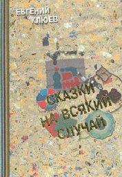 Книга Сказки на всякий случай - Автор Клюев Евгений Васильевич