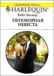 Непокорная невеста - Уолкер Кейт