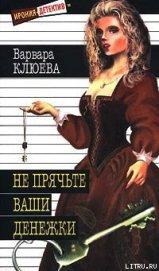Не прячьте ваши денежки - Клюева Варвара