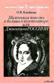 Маленькая повесть о большом композиторе, или Джоаккино Россини
