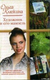 Художник и его мамзель - Клюкина Ольга
