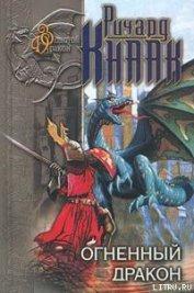 Огненный Дракон - Кнаак Ричард Аллен
