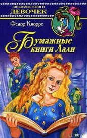 Бумажные книги Лали - Кнорре Федор Федорович
