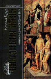 Повседневная жизнь инквизиции в средние века - Будур Наталья