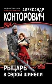 Рыцарь в серой шинели - Конторович Александр Сергеевич