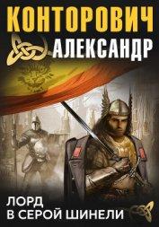 Лорд в серой шинели - Конторович Александр Сергеевич