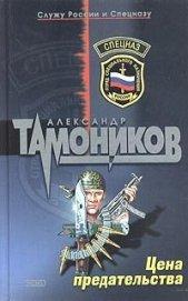 Цена предательства - Тамоников Александр Александрович