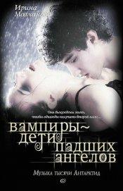 Вампиры – дети падших ангелов. Музыка тысячи Антарктид - Молчанова Ирина Алексеевна