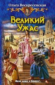 Великий Ужас - Воскресенская Ольга Николаевна