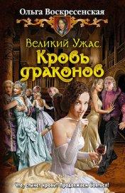 Кровь драконов - Воскресенская Ольга Николаевна