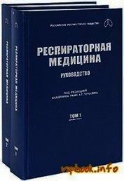 Книга Респираторная медицина. Руководство (в 2-х томах) - Автор Чучалин А. Г.