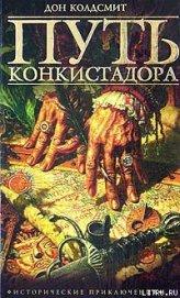 Раскол племен - Колдсмит Дон