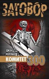 Комитет 300 - Колеман Джон