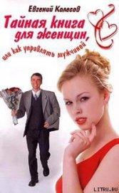 Тайная книга для женщин, или Как управлять мужчиной - Колесов Евгений Николаевич