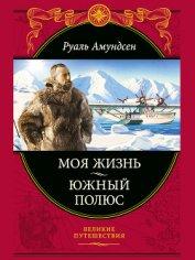 Книга Южный полюс - Автор Амундсен Руаль Энгельберт Гравнинг
