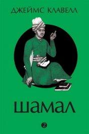 Шамал. В 2 томах. Том 2. Книга 3 и 4 - Клавелл Джеймс