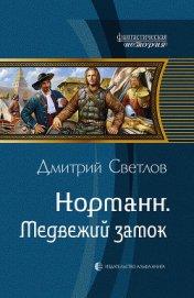 Медвежий замок - Светлов Дмитрий Николаевич