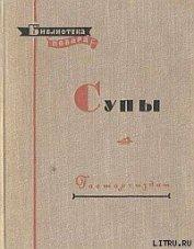 Книга Супы - Автор Ананьев Алексей Ананьевич