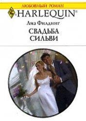 Свадьба Сильви