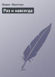 Раз и навсегда - Фристоун Шарон