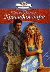 Красивая пара - Фристоун Шарон