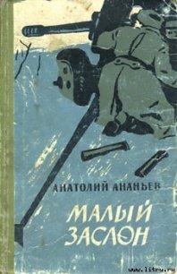 Малый заслон - Ананьев Анатолий Андреевич